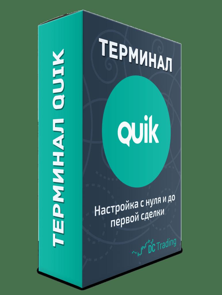 course-quik