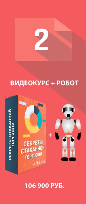 stakanrobot