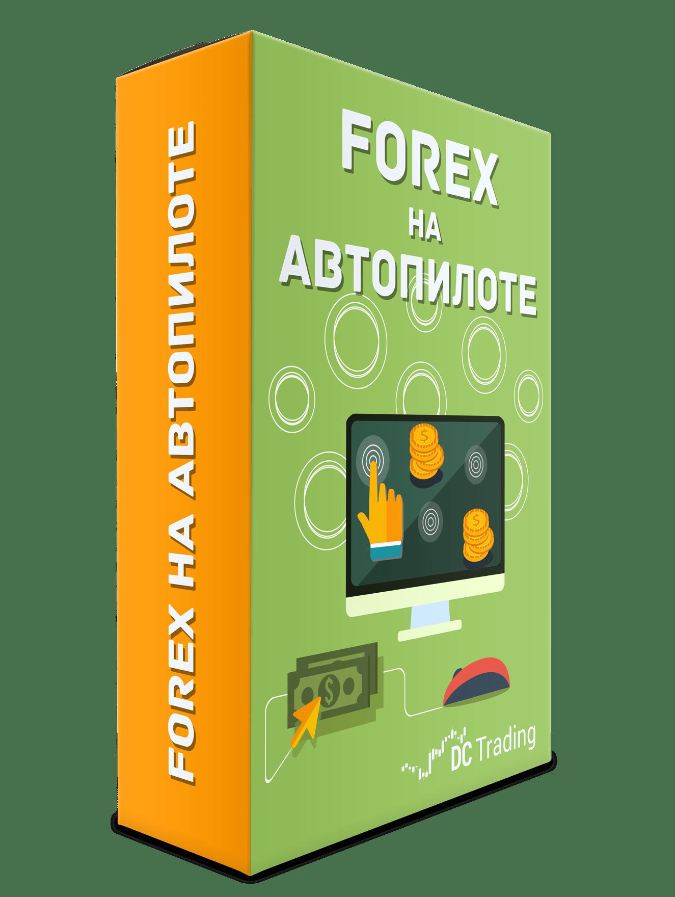 Скачать учебник для торговли на форекс